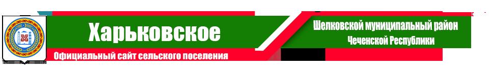 Харьковское | Администрация Шелковского района ЧР
